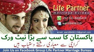 marriage bureau in karachi - 免费在线视频最佳电影电视节目 - Viveos Net