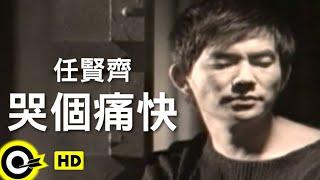 任賢齊 Richie Jen【哭個痛快 Crying In The Night】Official Music Video