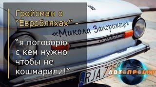 """Владимир Гройсман о """"евробляхах"""" 13.07.2018"""