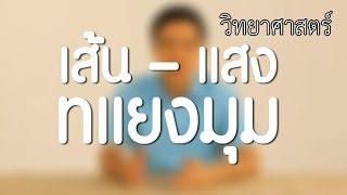เส้น - แสง ทแยงมุม วิทย์ฯ ป.4-6