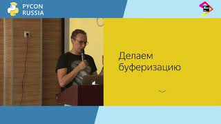 Александр Кошелев, Яндекс «Буферизация записи в базу»