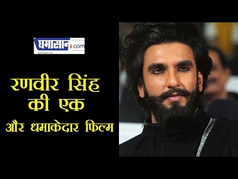 TAKHT LATEST MOVIES 2019   Ranveer Singh's another Booming FILM 2019   FIRST LOOK
