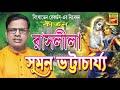 রাস লীলা | Rash Lila | Suman Bhattacharya | Lila Kirtan | Bengali SOng 2020