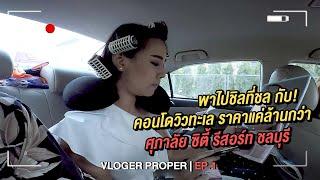 รีวิว-เยี่ยมชม คอนโด ศุภาลัย ซิตี้ รีสอร์ท ชลบุรี (Supalai City Resort Chonburi)