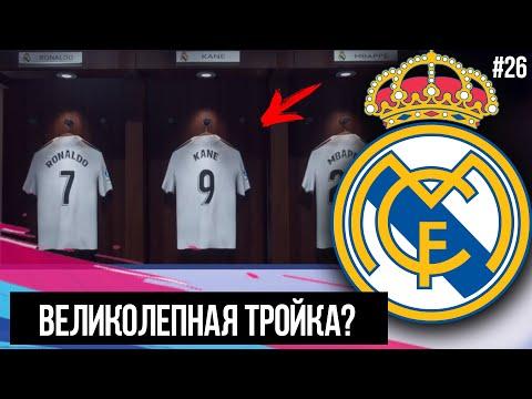 FIFA 19   Карьера тренера за Реал Мадрид [#26]   ВЕЛИКОЛЕПНАЯ ТРОЙКА? РОНАЛДУ КРУТ?