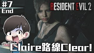 Claire路線Clear! | Resident Evil 2 #7 End