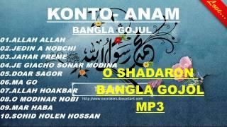 ANAMER TOP 10 GOJOL FULL ALBAM MP3    শ্রেষ্ঠ নাতে রাসূলটি শুনুন  bangla islamic song  Bangla Gojol