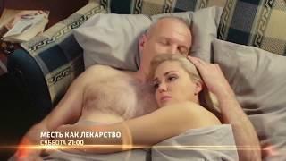 Месть как лекарство сериал 2017