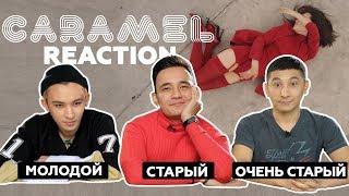 Caramel Reaction | MadMen, Керменбаев, Окапов & Gakku