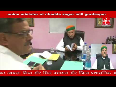 union minister at chadda sugar mill gurdaspur