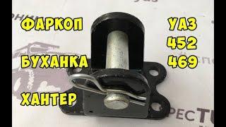 Фаркоп УАЗ 452/469 нового образца от компании УАЗ Детали - магазин запчастей и тюнинга на УАЗ - видео