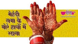 Mehandi Laga Ke Gore Hathon Mein Rakhna | Rajasthani Marwadi Wedding Song