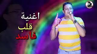 اغاني طرب MP3 اغنيه | قلب فاسد | حمو بيكا - حوده بندق | توزيع حوده بندق 2019 تحميل MP3