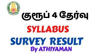 TNPSC SURVEY RESULT / TNPSC Group 4 Exam Survey By Athiyaman Team