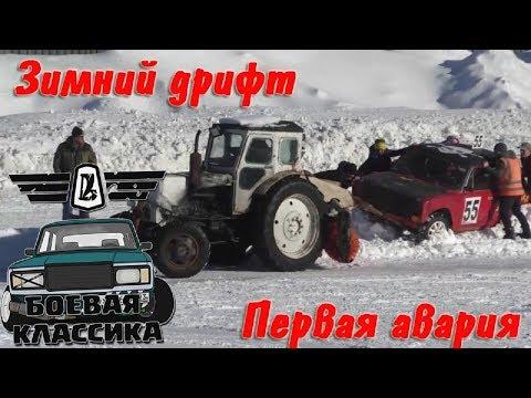Зимний дрифт, зрелищные аварии