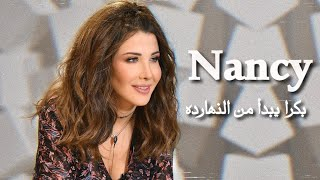 Nancy Ajram - Bokra Yebdaa Elnaharda (Music Video) نانسي عجرم أغنية الجديدة - بكرة يبدأ من النهارده تحميل MP3