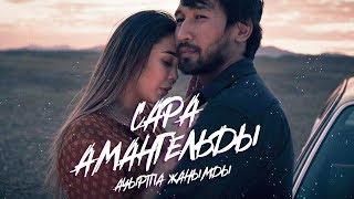 Сара Амангелді - Ауыртпа жанымды