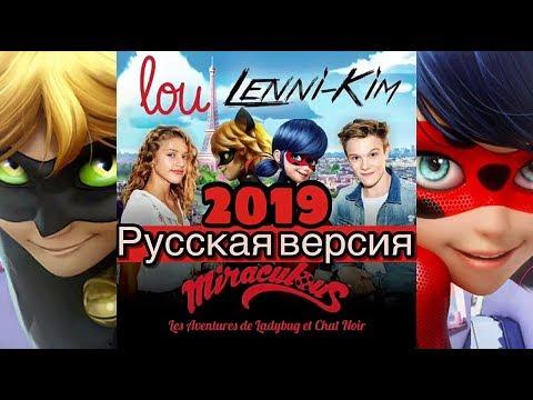 ЛЕДИ БАГ И СУПЕР-КОТ (ОПЕНИНГ) / РУССКАЯ ВЕРСИЯ 2019