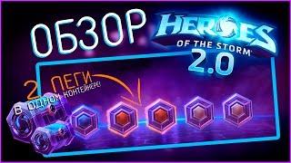 Heroes of the storm 2.0 - Обзор и открытие контейнеров в ХОТС 2.0 💎