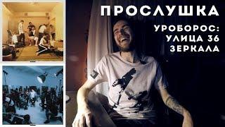 РЕАКЦИЯ НА НОВЫЙ АЛЬБОМ СКРИПТОНИТА - УРОБОРОС!