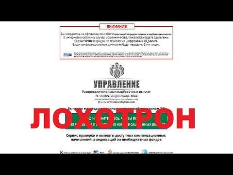 Управление распределительных и надбавочных выплат межведомственных начислений гражданам РФ!Лохотрон!