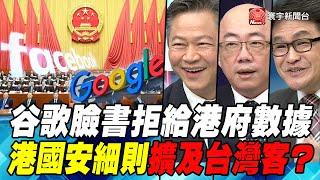 P1谷歌臉書拒給港府數據  港國安細則擴及台灣客?|寰宇全視界20200708