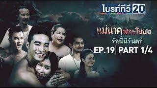 แม่นาคพระโขนง MaeNakPraKaNong   EP.19 ตอนที่ 1/4   9 ส.ค. 58   BRIGHT TV