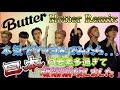 【BTS・Butter】全世界に惜しげもなく変顔晒すアイドルしか勝たんw(Hotter Remix ツッコミ)