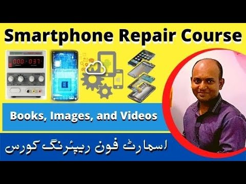 Smartphone Repairing Course اسمارٹ فون کی مرمت کورس - YouTube
