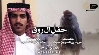 اغاني طرب MP3 شيلة ال روق آداء خالد بن نبأ - تنفيذ الطرباق للمونتاج تحميل MP3