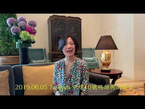 2019.06.057:30pm中環10號碼頭街演預告, 香港旺角小龙女龙婷