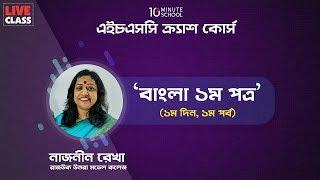বাংলা ১ম পত্র (১) | রাজউক কলেজ | নাজনিন মিস | HSC স্পেশাল লাইভ | 10 Minute School
