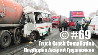 Подборка Аварий Грузовиков / Truck Crash Compilation / © #69 / Аварии Грузовиков 2016 / Аварии и ДТП