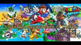 Super Mario Odyssey - Убийство всех боссов за 10 мин (Монтаж)