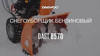 Обзор бензинового снегоуборщика DAEWOO DAST 8570