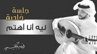 تحميل و مشاهدة فهد الكبيسي - ليه أنا أهتم (جلسة خاصة)   2015 MP3