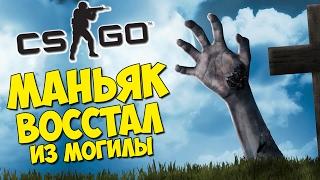 МАНЬЯК ВОССТАЛ ИЗ МОГИЛЫ - CS:GO Прятки (КС ГО Маньяк)