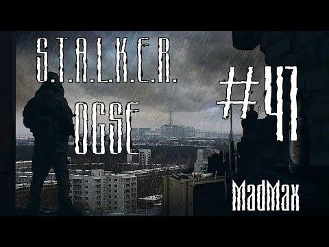 STALKER: OGSE 0.6.9.3 Final. Часть 41 - Клондайк