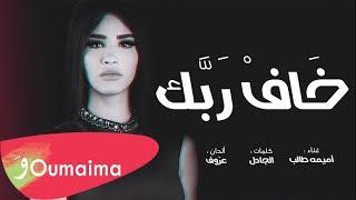 Oumaima Taleb - Khaf Rabik | أميمة طالب - خاف ربك