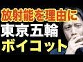 韓国民2020東京オリンピックボイコット請願!理由がヤバい…(韓国反応)【東京五輪 輸出規制 請願】