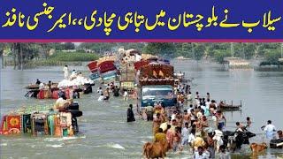 Heavy Rains Wreak Havoc in Balochistan