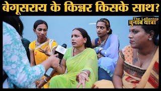Begusarai के Transgenders ने बताया, कौन सा नेता पसंद है? | Kanhaiya Kumar | Giriraj Singh