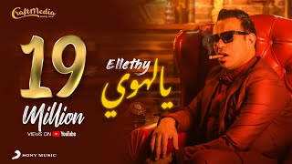 "Mahmoud El Leithy ""Ya Lahwy"" 2021 محمود الليثي يالهوي تحميل MP3"