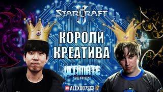 Короли Креатива: TRUE (Zerg) vs puCK (Protoss) в StarCraft II