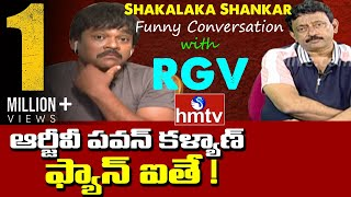 Ram Gopla Varma (RGV) Special Live Show with Anchor Roja..He Opens Up on Power Star Movie and he React on Paranna Jeevi Movie..Watch More Details.. #RGV #rgvliveshowwithroja ► Watch hmtv Live : https://youtu.be/tarsmZbVOoI ► Subscribe to hmtv News YouTube : http://goo.gl/f9lm5E ► Like us on  FB : https://www.facebook.com/hmtvnewslive ► Follow us on Twitter : https://twitter.com/hmtvnewslive ► Instagram : https://www.instagram.com/hmtvnewslive ►Telegram : https://t.me/hmtvnewslive ► For News in Telugu: http://www.hmtvlive.com/ ► For News in English: http://www.thehansindia.com