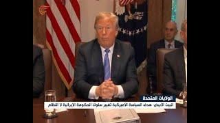 ترامب: منفتح على اتفاق نووي جديد مع إيران