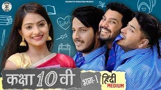 Kaksha Dasvi Part - 1|| कक्षा दसवीं || Hindi Medium || Nazarbattu