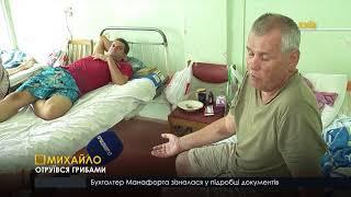 Правда тижня на ПравдаТут за 05.08.18