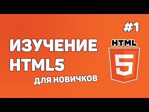 Бесплатный курс HTML5 для начинающих с нуля