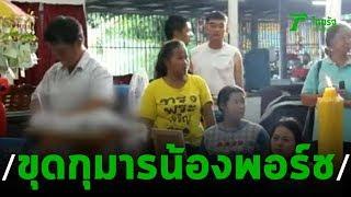 ขุดกุมารน้องพอร์ชใส่โลงแก้ว   13-09-62   ข่าวเช้าไทยรัฐ